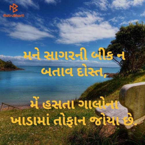 Ghanshyam Patel માતૃભારતી પર રીડર તરીકે છે