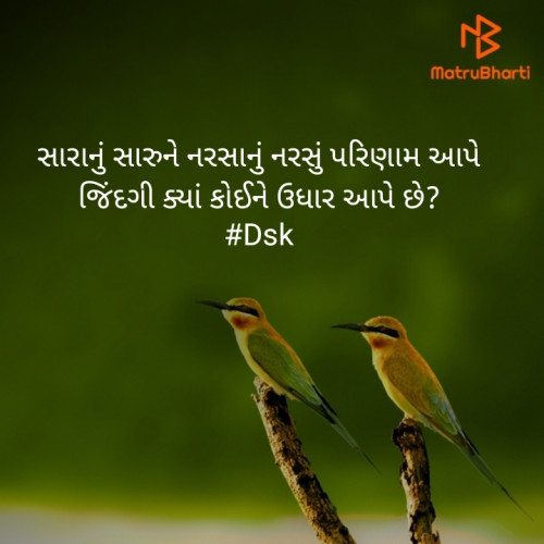 Quotes, Poems and Stories by વંદે માતરમ્