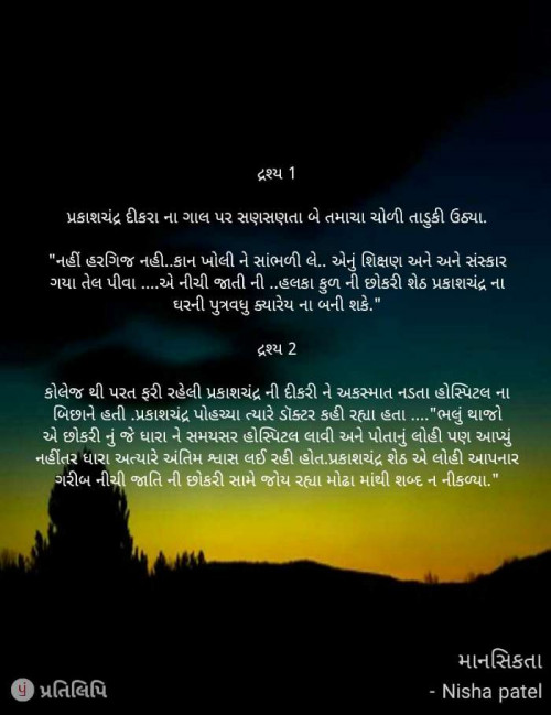 Quotes, Poems and Stories by Nisha | Matrubharti