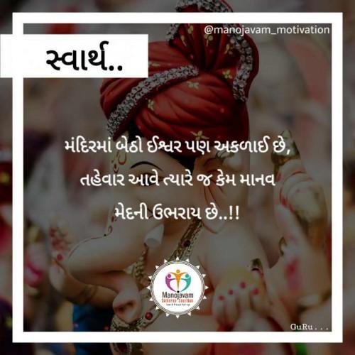 Post by Manojavam Motivation on 03-Sep-2019 11:29am