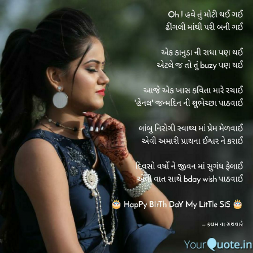 Gujarati Poem status by Nehal Kothadiya on 03-Sep-2019 10:27am | Matrubharti