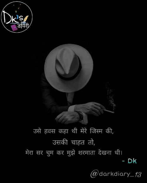 #quotesbydkStatus in Hindi, Gujarati, Marathi | Matrubharti