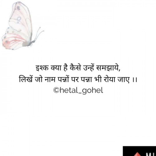 Quotes, Poems and Stories by Hetal Gohel