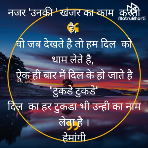 Hindi Blog status by Hemangi Sharma on 04-Sep-2019 08:28am | Matrubharti