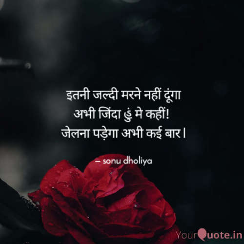 Quotes, Poems and Stories by SONU DHOLIYA