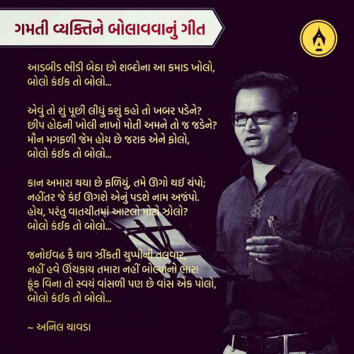 #geetStatus in Hindi, Gujarati, Marathi | Matrubharti