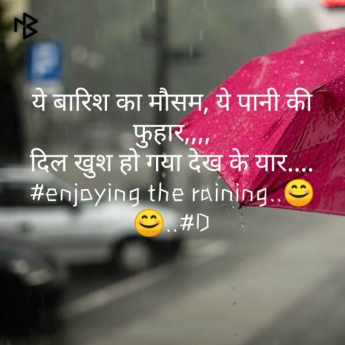 #enjoyingStatus in Hindi, Gujarati, Marathi | Matrubharti