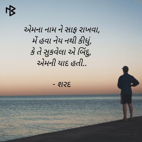 Post by શરદ ધામેલિયા on 05-Sep-2019 01:03am