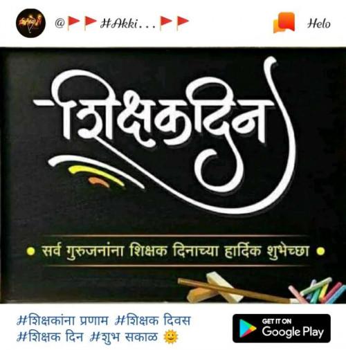 Marathi Good Morning status by Machhindra Mali on 05-Sep-2019 04:57am   matrubharti