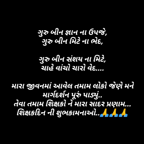 Post by Er Bhargav Joshi on 05-Sep-2019 08:06am