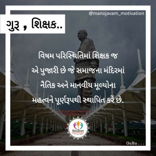 #strongStatus in Hindi, Gujarati, Marathi | Matrubharti