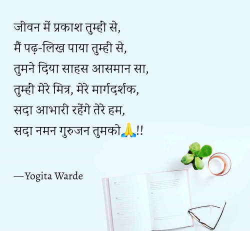 Post by Yogita Warde on 05-Sep-2019 04:19pm