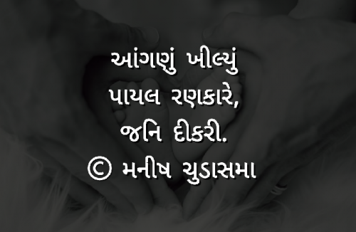 Quotes, Poems and Stories by Manish Chudasama