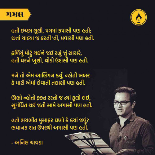 English Poem status by Anil Chavda on 06-Sep-2019 12:48:15pm | Matrubharti