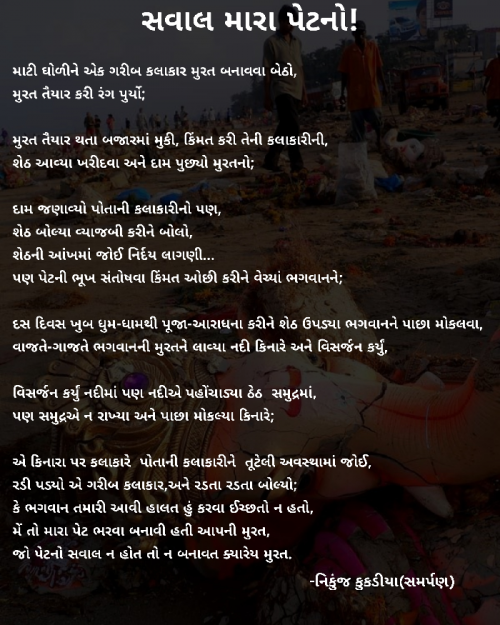 #damgeStatus in Hindi, Gujarati, Marathi | Matrubharti