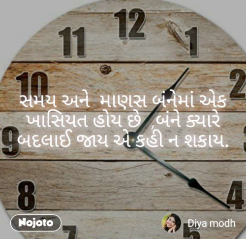 Gujarati Microfiction status by Diyamodh on 06-Sep-2019 03:29:09pm | Matrubharti