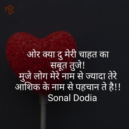 Sonal Dodia मातृभारती पर एक पाठक के रूप में है
