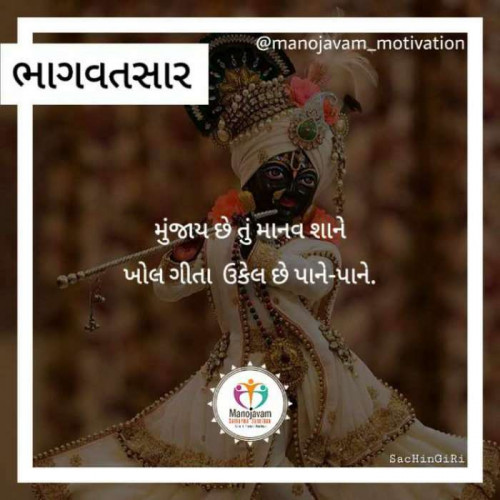 #gaurangStatus in Hindi, Gujarati, Marathi | Matrubharti