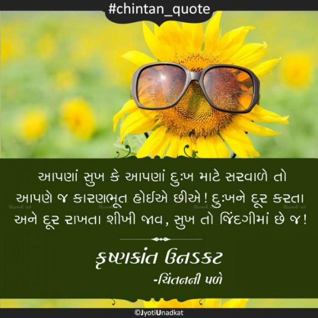 Post by Krishnkant Unadkat on 07-Sep-2019 01:47pm