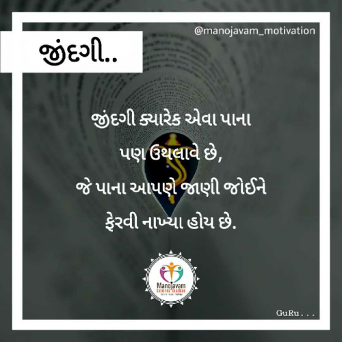 #gohilStatus in Hindi, Gujarati, Marathi | Matrubharti