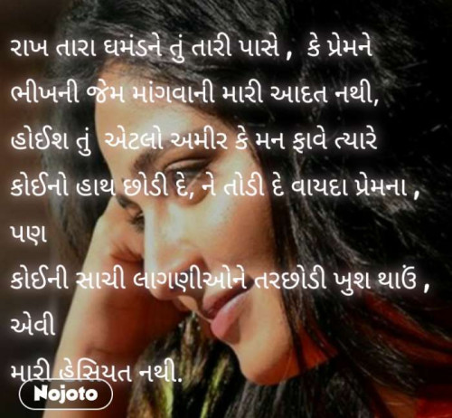 Gujarati Poem status by Diyamodh on 08-Sep-2019 01:26:08pm | Matrubharti