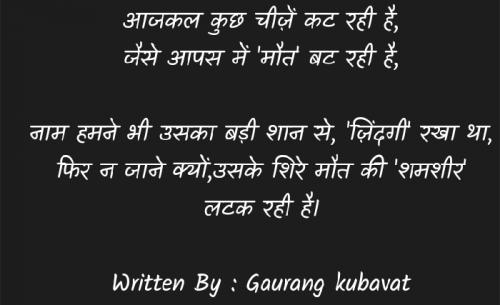 Gujarati Shayri status by GAURANG KUBAVAT on 08-Sep-2019 04:17:58pm | Matrubharti