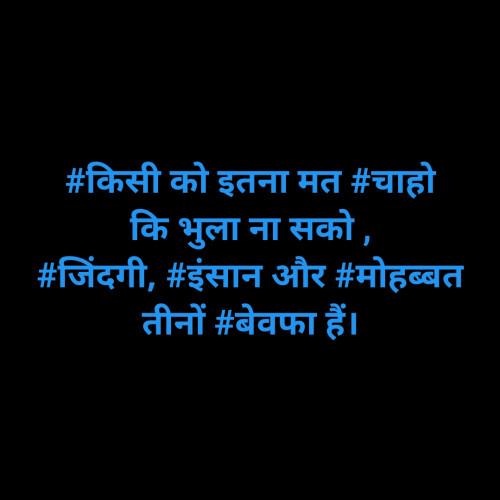 #जिंदगीStatus in Hindi, Gujarati, Marathi | Matrubharti