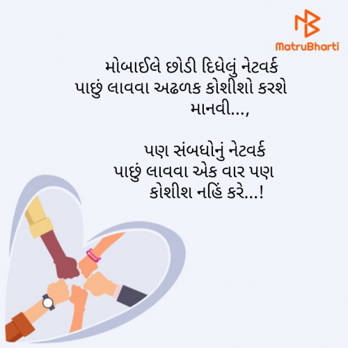 Gujarati Good Night status by Reena Dhamecha on 08-Sep-2019 09:38pm | Matrubharti