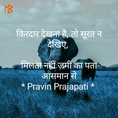 Quotes, Poems and Stories by Pravin Prajapati | Matrubharti