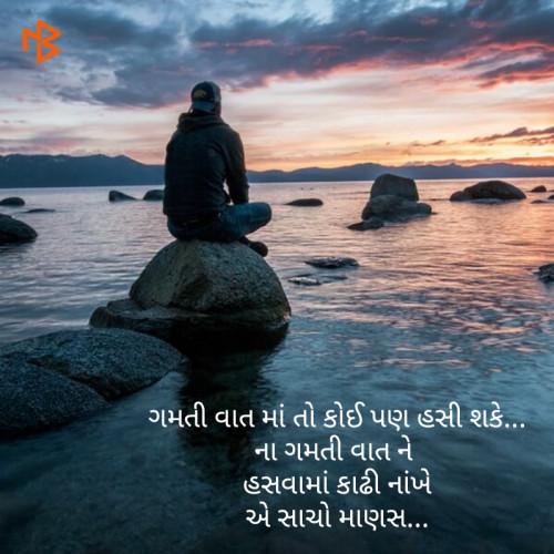 Gujarati Quotes status by Reena Dhamecha on 09-Sep-2019 03:59pm | Matrubharti