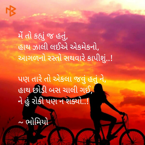 Gujarati Microfiction status by Akshay Mulchandani on 09-Sep-2019 08:29:37pm | Matrubharti