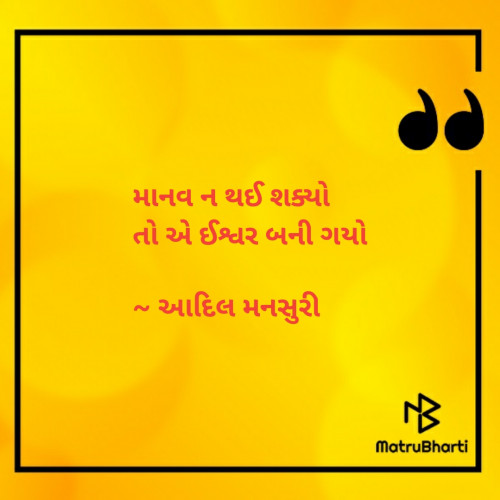 Quotes, Poems and Stories by Akshay Mulchandani