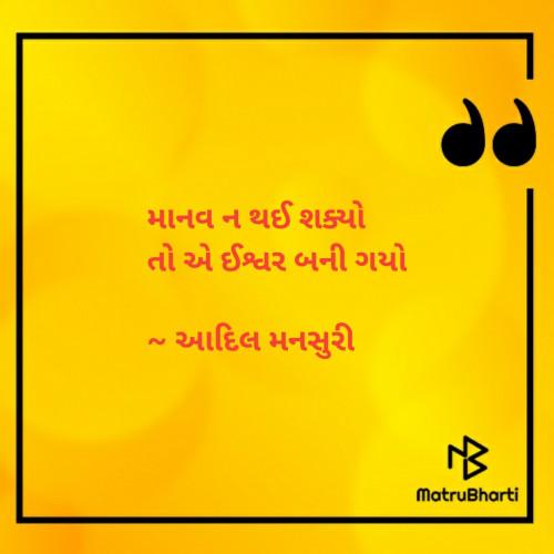 Gujarati Thought status by Akshay Mulchandani on 09-Sep-2019 09:29:54pm | Matrubharti