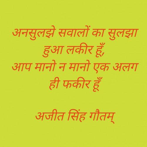 Post by Dr.Ajit Singh Gautam on 09-Sep-2019 10:03pm