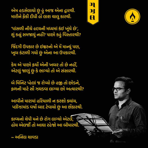 Marathi Poem status by Anil Chavda on 10-Sep-2019 08:19am | matrubharti