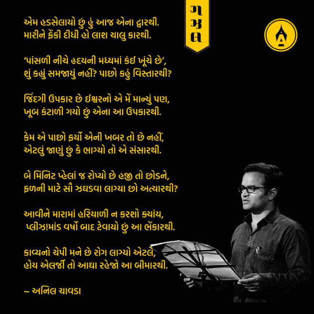 Post by Anil Chavda on 10-Sep-2019 08:19am