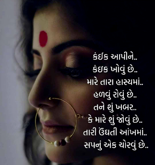 Good-Evening status in Hindi, Gujarati, Marathi , English | Matrubharti