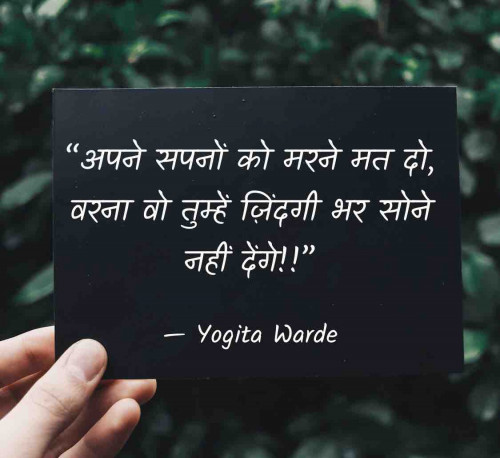 Hindi Quotes status by Yogita Warde on 10-Sep-2019 06:47pm | Matrubharti