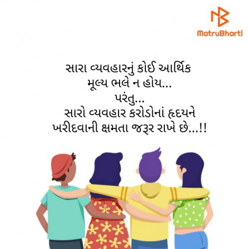 Gujarati Good Night status by Reena Dhamecha on 10-Sep-2019 08:49pm | Matrubharti