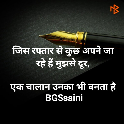 Quotes, Poems and Stories by BGSsaini | Matrubharti
