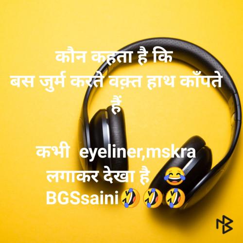 BGSsaini मातृभारती पर एक पाठक के रूप में है | Matrubharti