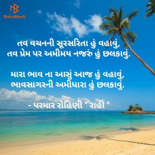 Gujarati Morning-Maza status by Parmar Rohini Raahi on 12-Sep-2019 07:04am | Matrubharti