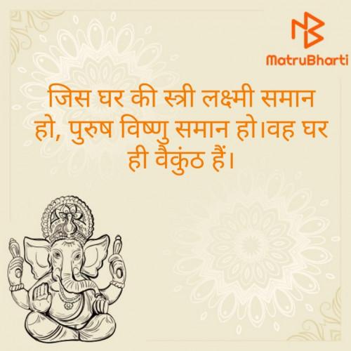 Quotes, Poems and Stories by Guru Krupa Jyotish karyalay | Matrubharti