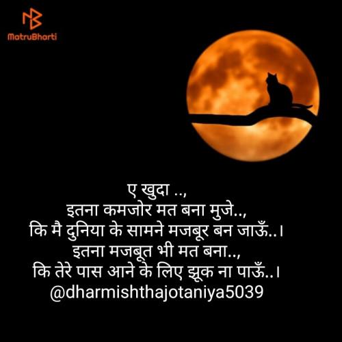 Post by Dharmishtha Jotaniya on 12-Sep-2019 09:54am
