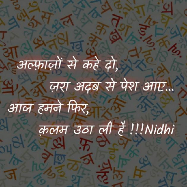 Post by Nidhi_Nanhi_Kalam_ on 12-Sep-2019 10:54am