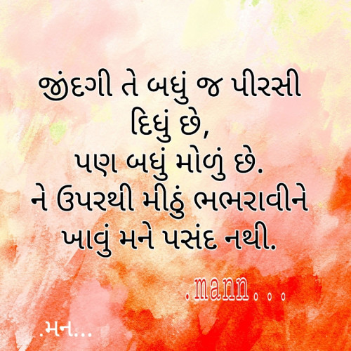 Gujarati Shayri status by manish solanki on 12-Sep-2019 12:58pm | Matrubharti