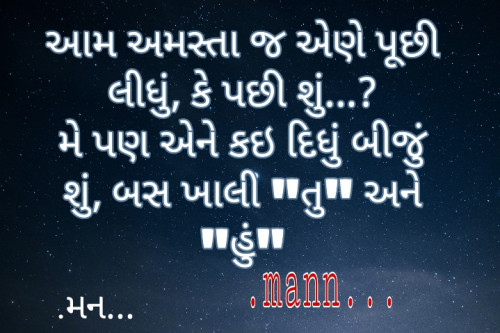 Gujarati Shayri status by manish solanki on 12-Sep-2019 01:06:06pm | Matrubharti