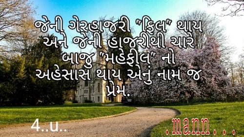 Gujarati Shayri status by manish solanki on 12-Sep-2019 04:14pm | Matrubharti