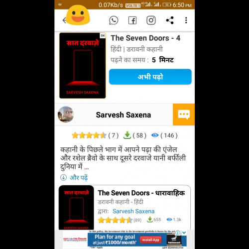 Hindi Story status by Sarvesh Saxena on 12-Sep-2019 06:51:32pm | Matrubharti