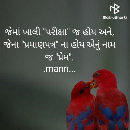 Gujarati Shayri status by manish solanki on 12-Sep-2019 07:18:41pm | Matrubharti